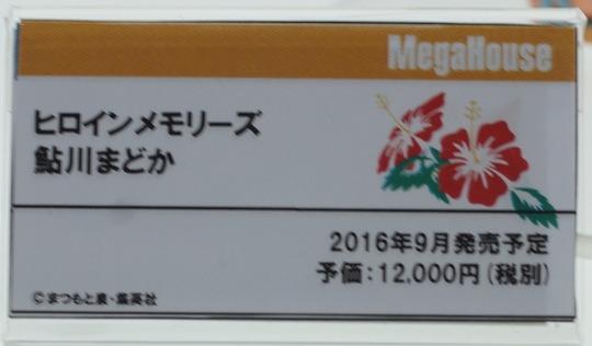 MegaHobby2016S_Mega25