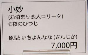 WF2019W_さんじか02