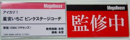 megahobby_Mega15