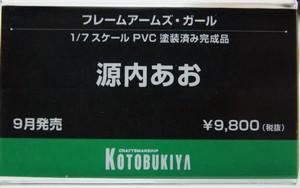 Megahobby_2017S_KOTOBUKIYA08