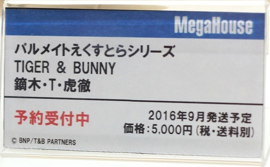 MegaHobby2016S_Mega04