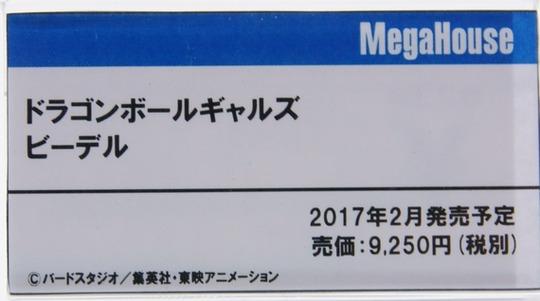 Megahobby2016A_mega24