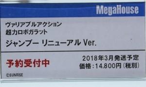 Megahobby2017Autumn_MEGAHOUSE26