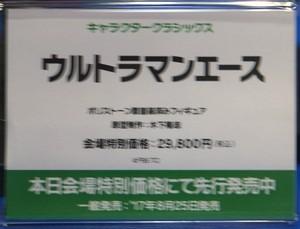 20170802_海洋堂03