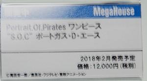 Megahobby2017Autumn_MEGAHOUSE09