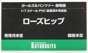 Megahobby_2017S_KOTOBUKIYA04