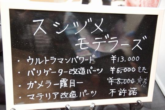 WF2017W_toku_スシズメモデラーズ03