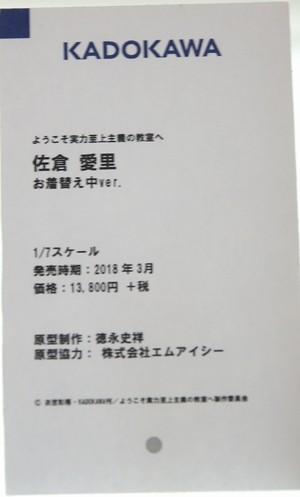 WF2018W_eroge_KADOKAWA04