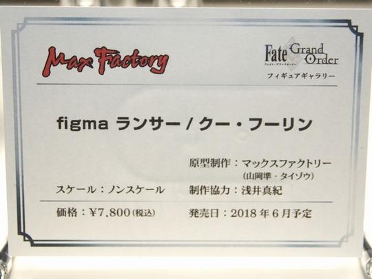 FGO_gallery35