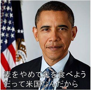 オバマ緊急声明
