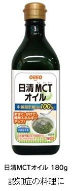 MCTオイル(認知症)