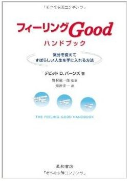 the feeling good handbook amazon