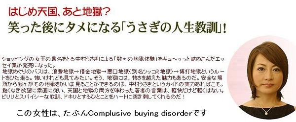complusive buying disorder