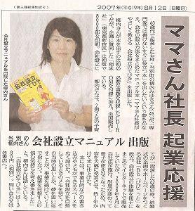 読売新聞3