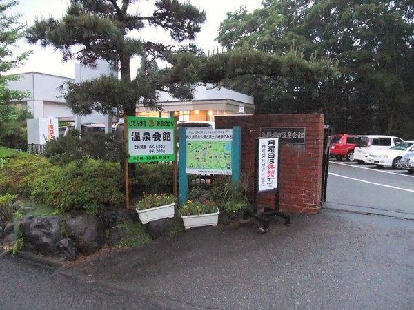 風呂 御殿場 風呂 : 富士CCの南端付近に位置する