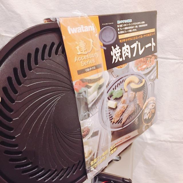 プレート イワタニ 焼肉 イワタニの焼肉プレートでお家焼肉が最高だった!煙も少なく油も落ちてオススメ!