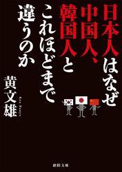 【社会】「中国人は出ていけ」団地内の公園を汚す中国人に日本住民から怒りの声 [H29/6/30]
