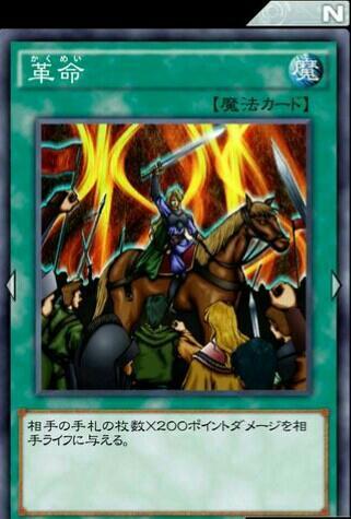 【遊戯王ゲーム】8月3日からデュエルリンクスで「革命」が制限カードに!