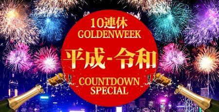 【やばすぎ】平成から令和へのカウントダウン、渋谷の警備がとんでもないことになる模様wwwww機動隊がまさかの○○を装備