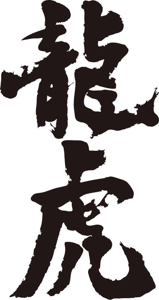 ryuuko-tate