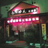 夜の松香亭