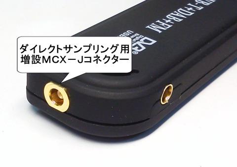 ダイレクトサンプリング増設コネクター