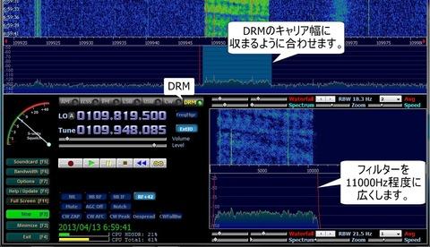HDSDR DRM設定