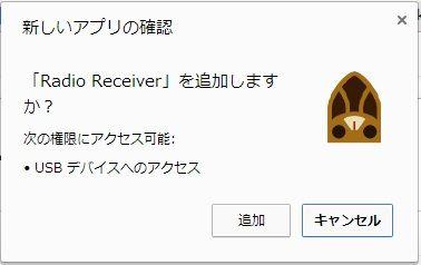 Radio Receiver 確認メッセージ