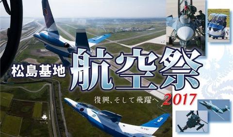 松島基地航空祭 ポスター