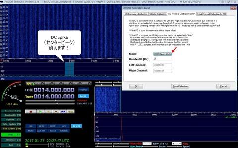 HDSDR DC Removal Calibraton RX②