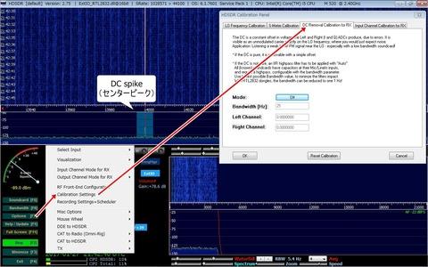 HDSDR DC Removal Calibraton RX①