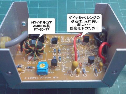 ΔLoop9修理