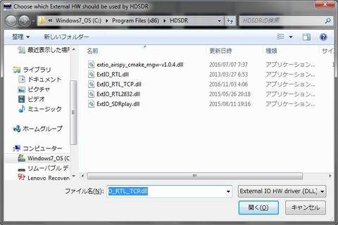 HDSDR起動