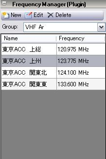 Frequency Manager 登録