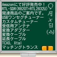 RTL-SDR関連商品