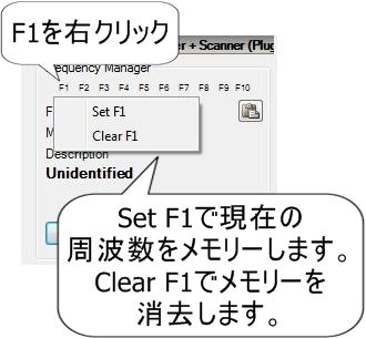 SDR# Frequncy Manager①