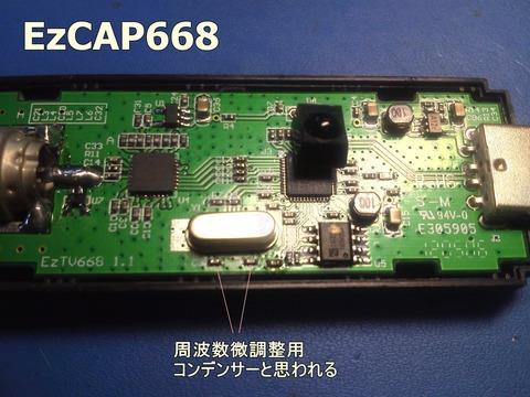 EzCAP 水晶振動子微調整コンデンサー