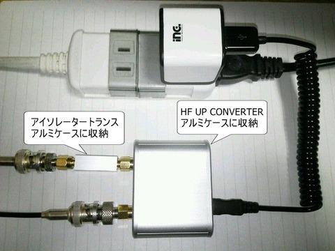 アイソレーター+HF UP CONV