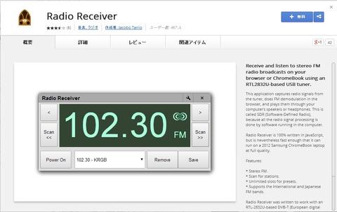 Radio Receiver