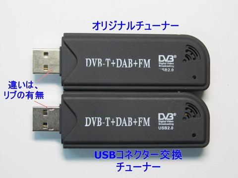 R820T USB ①