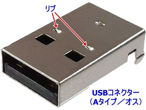 USBコネクター(A)
