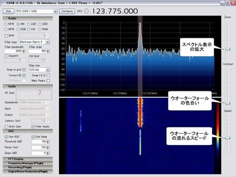 SDR#受信