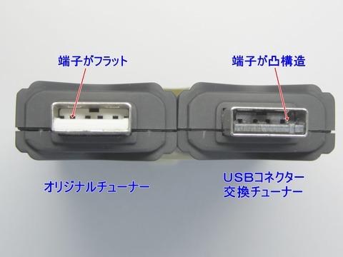 R820T USB②