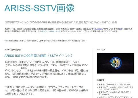 ISSSSTV