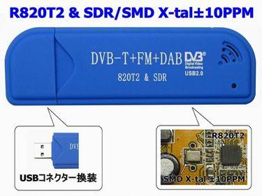 R820t2 X-tal 10PPM