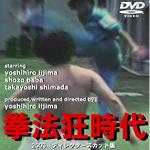 kenpo_dvd_150px
