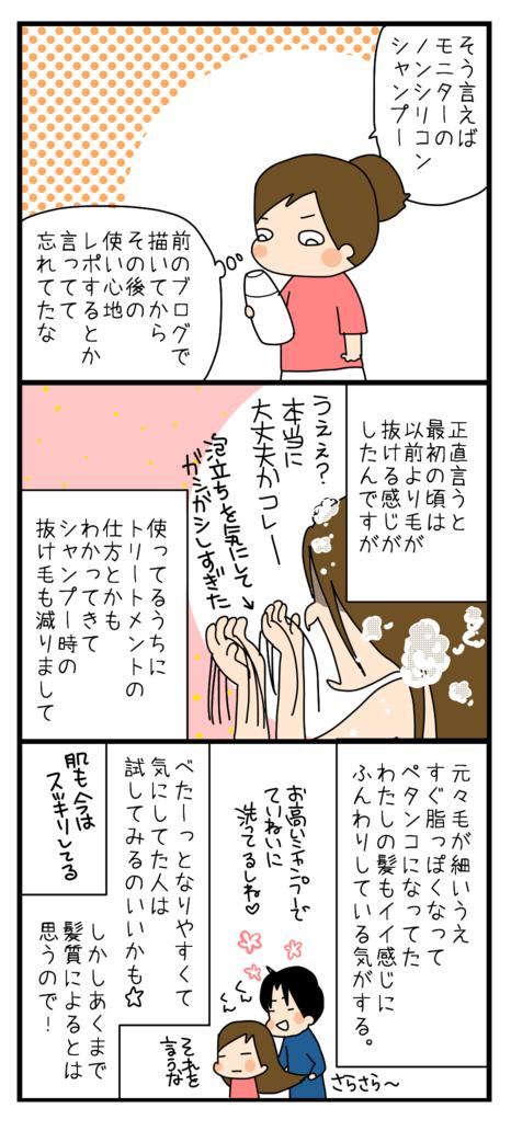 モニター2