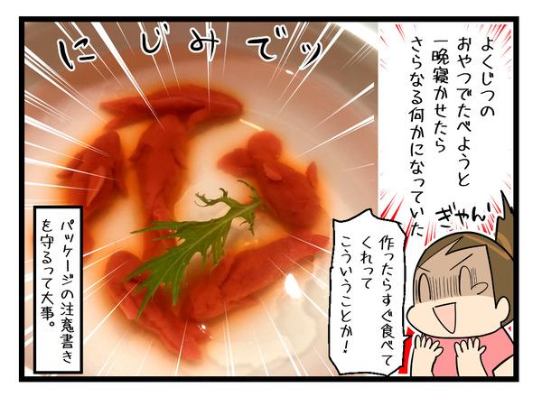 金魚ゼリー