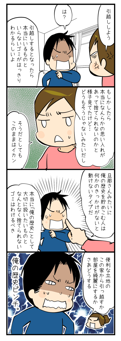 俺の歴史1-2