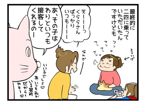 猫会イッチャマン邸5
